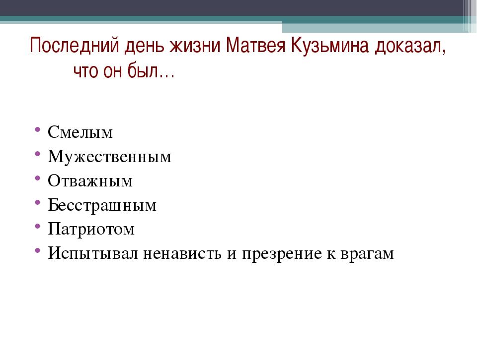 Последний день жизни Матвея Кузьмина доказал, что он был… Смелым Мужественным...