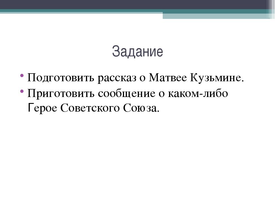 Задание Подготовить рассказ о Матвее Кузьмине. Приготовить сообщение о каком-...