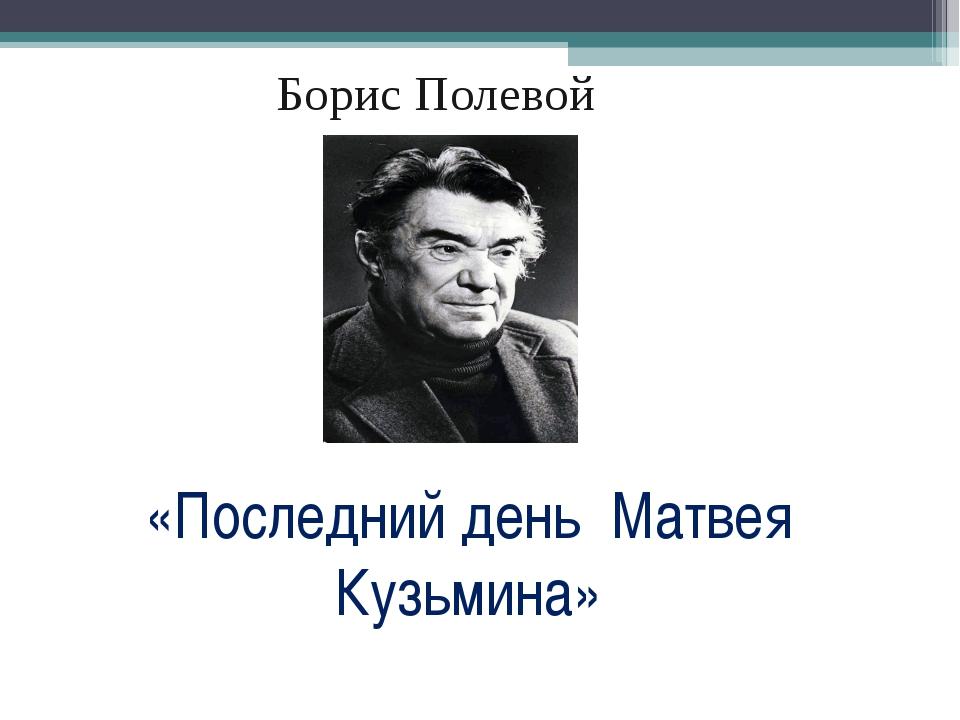 «Последний день Матвея Кузьмина» Борис Полевой