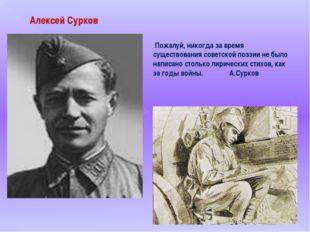 Алексей Сурков Пожалуй, никогда за время существования советской поэзии не бы