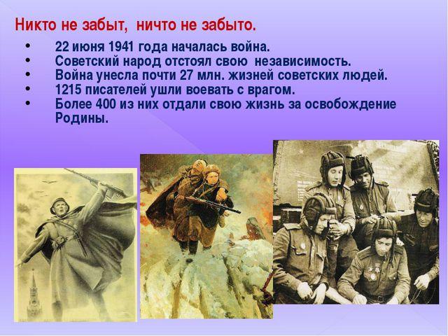 22 июня 1941 года началась война. Советский народ отстоял свою независимость...