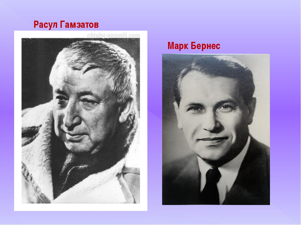 Расул Гамзатов Марк Бернес