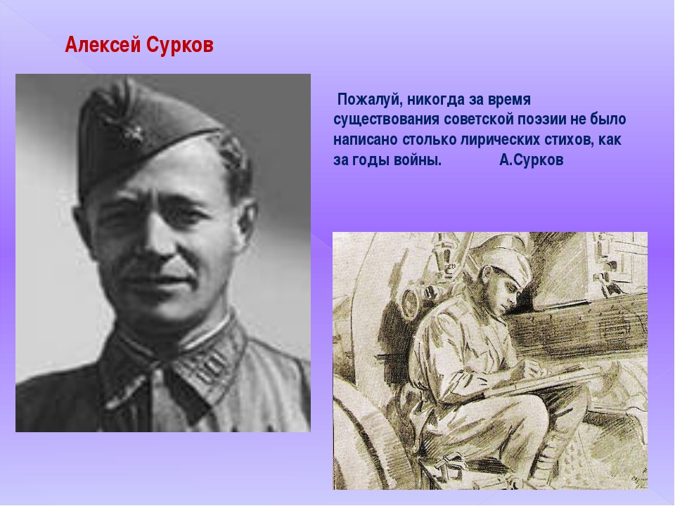 Алексей Сурков Пожалуй, никогда за время существования советской поэзии не бы...