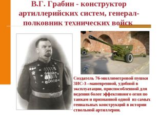 В.Г. Грабин - конструктор артиллерийских систем, генерал-полковник технически