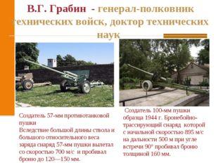 В.Г. Грабин - генерал-полковник технических войск, доктор технических наук С
