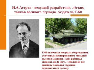 Н.А.Астров - ведущий разработчик лёгких танков военного периода, создатель Т-