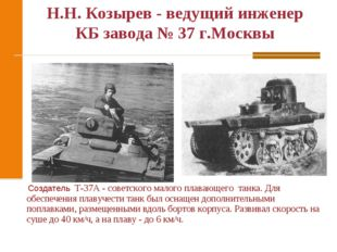 Создатель Т-37А - советского малого плавающего танка. Для обеспечения плавуч