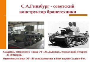 С.А.Гинзбург - советский конструктор бронетехники Создатель огнеметного танка