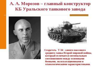 Создатель T-34 - самого массового среднего танка Второй мировой войны, котор