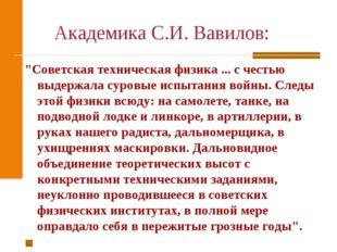 """Академика С.И. Вавилов: """"Советская техническая физика ... с честью выдержала"""