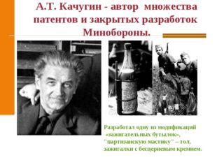 А.Т. Качугин - автор множества патентов и закрытых разработок Минобороны. Раз