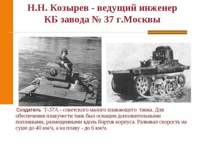 Создатель Т-37А - советского малого плавающего танка. Для обеспечения плавуч...