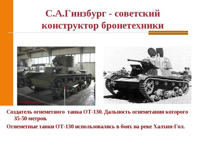 С.А.Гинзбург - советский конструктор бронетехники Создатель огнеметного танка...