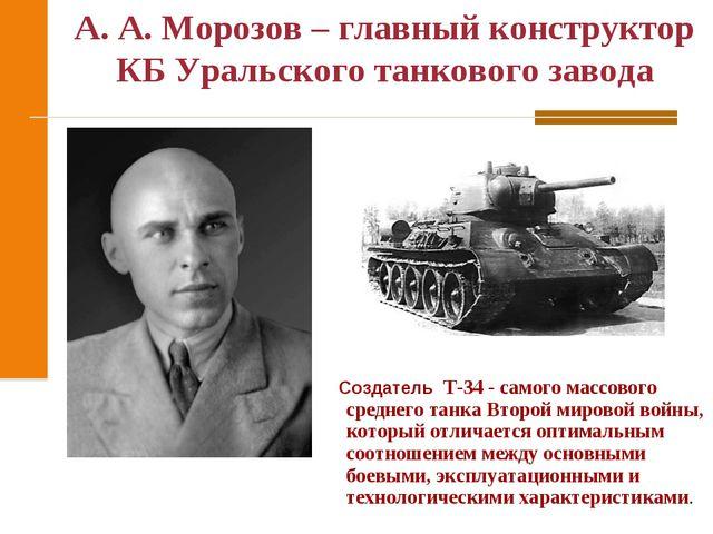 Создатель T-34 - самого массового среднего танка Второй мировой войны, котор...