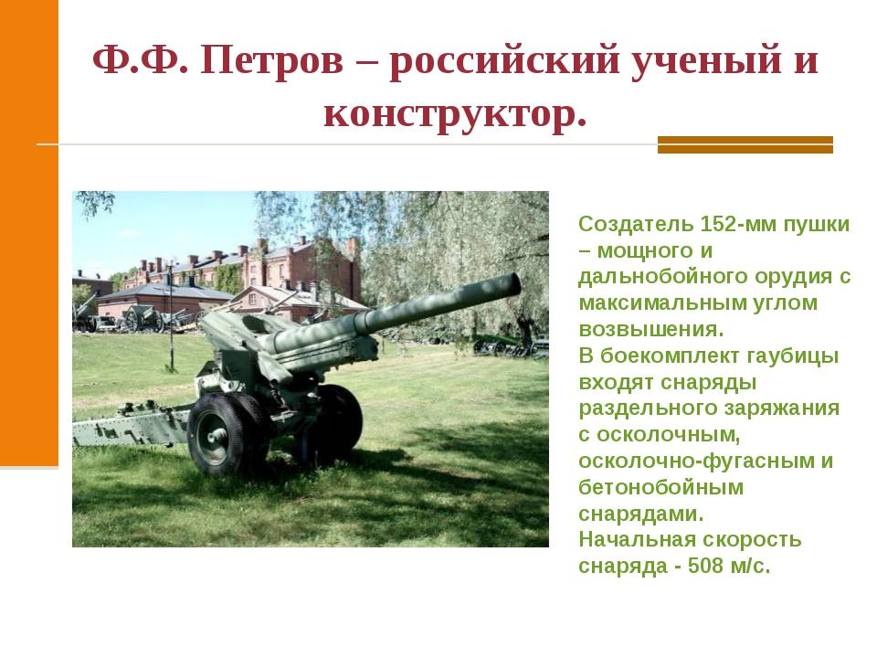 Ф.Ф. Петров – российский ученый и конструктор. Создатель 152-мм пушки – мощно...