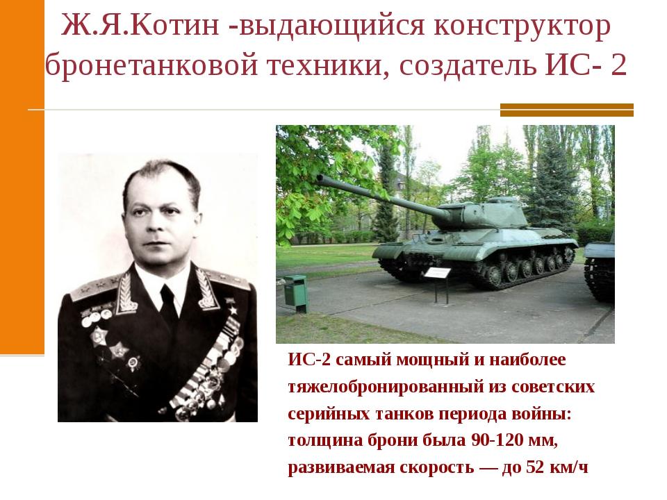 Ж.Я.Котин -выдающийся конструктор бронетанковой техники, создатель ИС- 2 ИС-2...