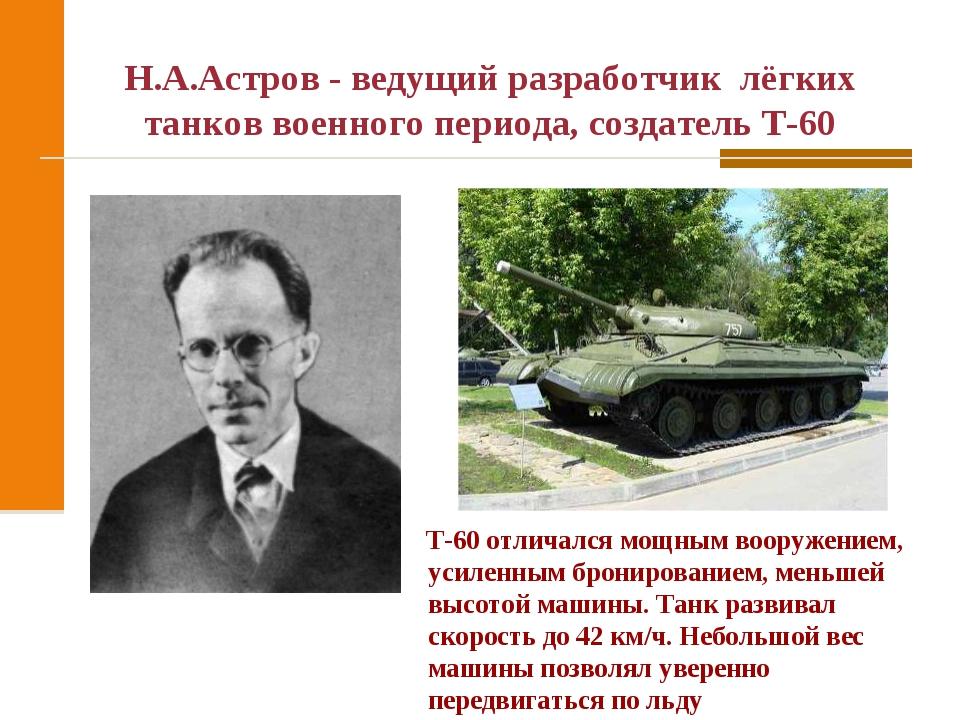 Н.А.Астров - ведущий разработчик лёгких танков военного периода, создатель Т-...