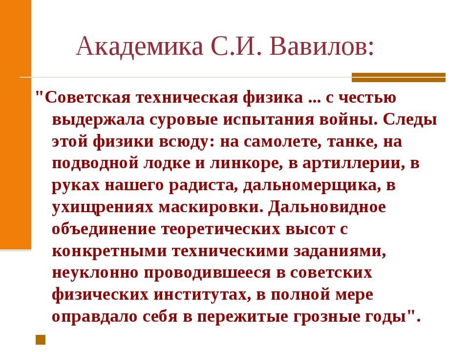 """Академика С.И. Вавилов: """"Советская техническая физика ... с честью выдержала..."""