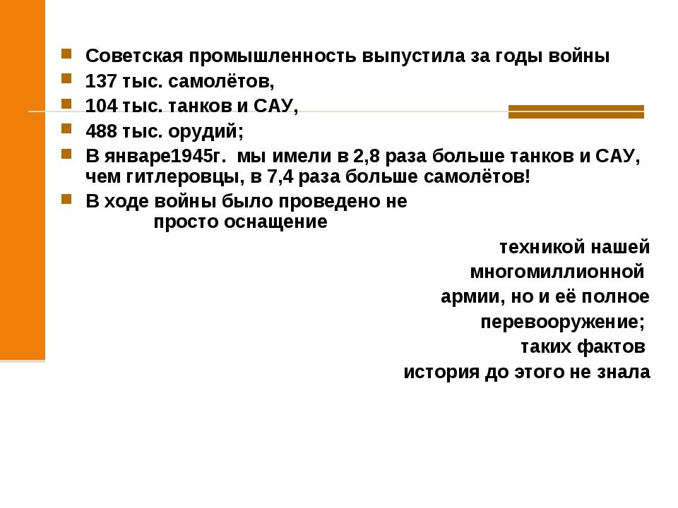 Советская промышленность выпустила за годы войны 137 тыс. самолётов, 104 тыс....