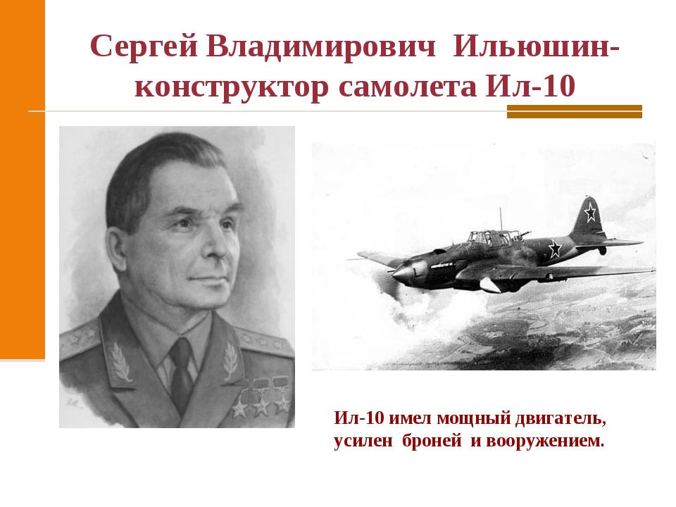 Сергей Владимирович Ильюшин- конструктор самолета Ил-10 Ил-10 имел мощный дви...