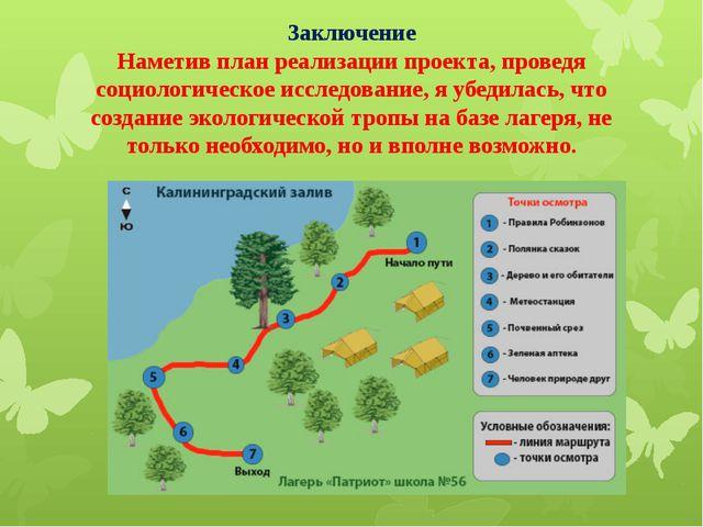 3аключение Наметив план реализации проекта, проведя социологическое исследова...