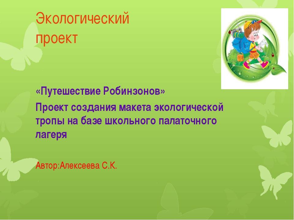 Экологический проект «Путешествие Робинзонов» Проект создания макета экологич...