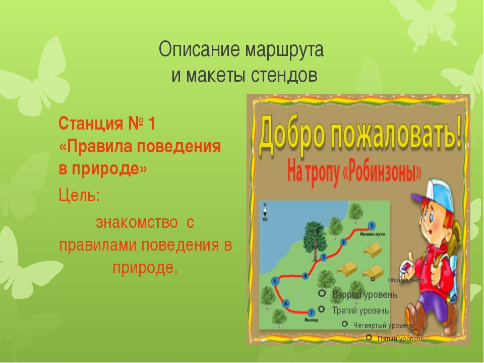 Описание маршрута и макеты стендов Станция № 1 «Правила поведения в природе»...