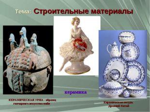 Тема: Строительные материалы КЕРАМИЧЕСКАЯ УРНА - образец гончарного искусства