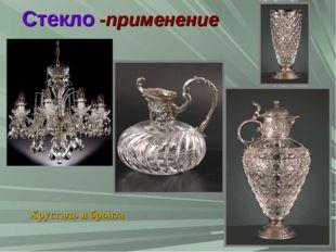Стекло -применение Хрусталь и бронза