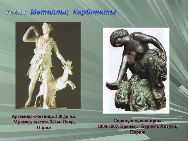 Темы: Металлы; Карбонаты Артемида-охотница 330 до н.э. Мрамор, высота 2,0 м....