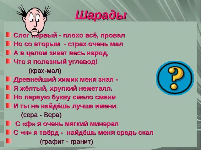 Шарады Слог первый - плохо всё, провал Но со вторым - страх очень мал А в цел...