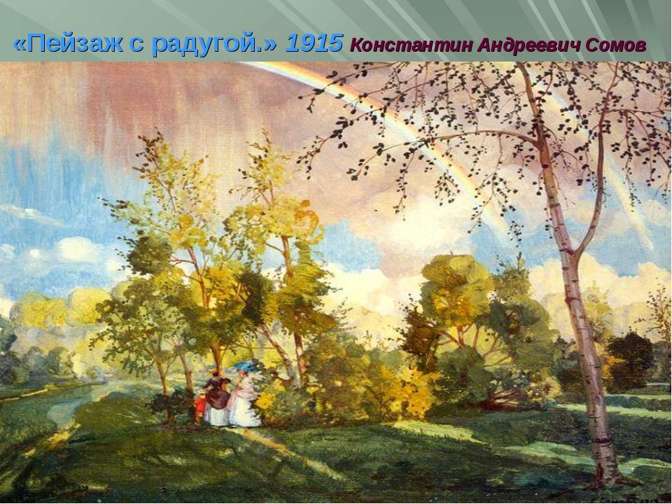 «Пейзаж с радугой.» 1915 Константин Андреевич Сомов