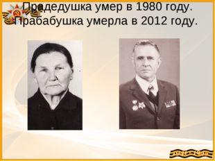 Прадедушка умер в 1980 году. Прабабушка умерла в 2012 году.