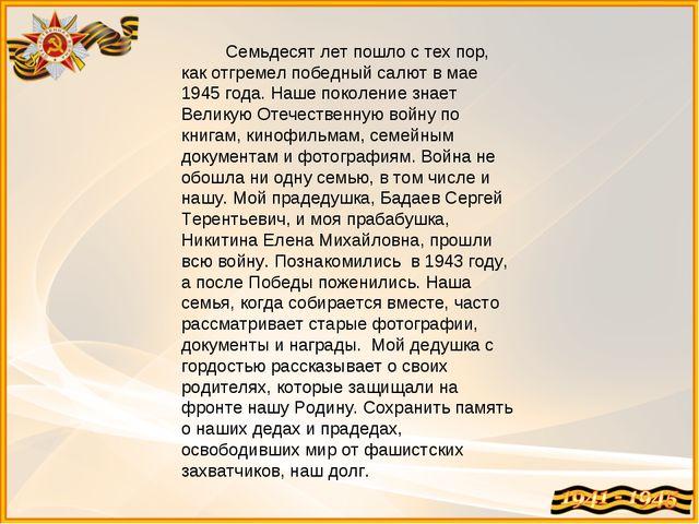 Семьдесят лет пошло с тех пор, как отгремел победный салют в мае 1945 года....