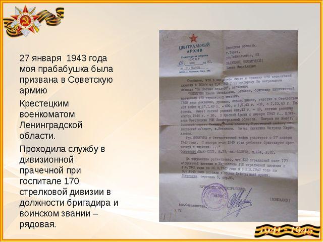 27 января 1943 года моя прабабушка была призвана в Советскую армию Крестецким...
