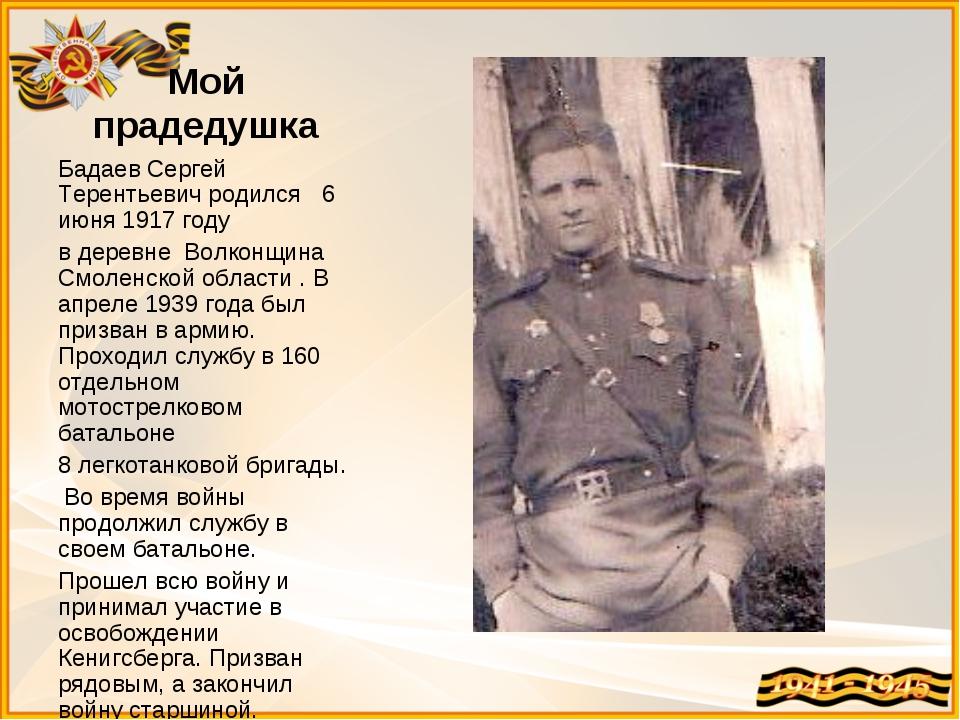 Мой прадедушка Бадаев Сергей Терентьевич родился 6 июня 1917 году в деревне В...