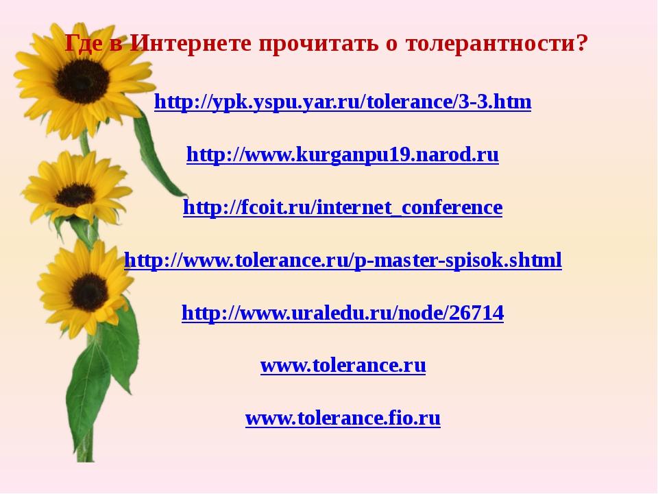 Где в Интернете прочитать о толерантности? http://ypk.yspu.yar.ru/tolerance/...