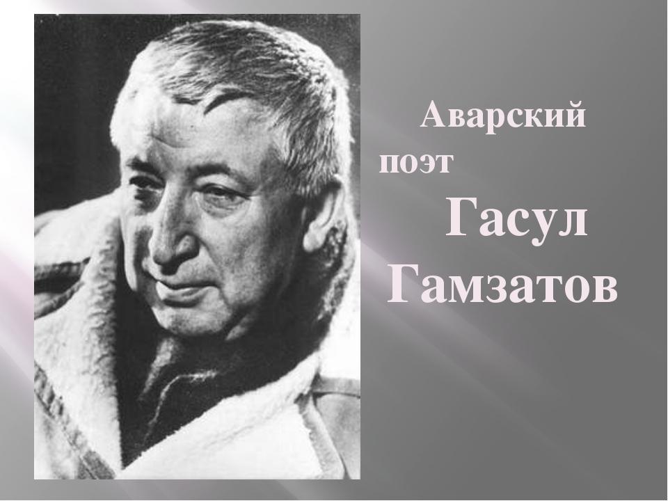 Аварский поэт Гасул Гамзатов