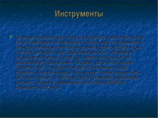 Инструменты Главным орудием труда на Руси у древнего зодчего был топор. Пилы