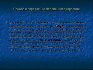 Основа и скрепление деревянного строения И в древней Руси и в современной Рос