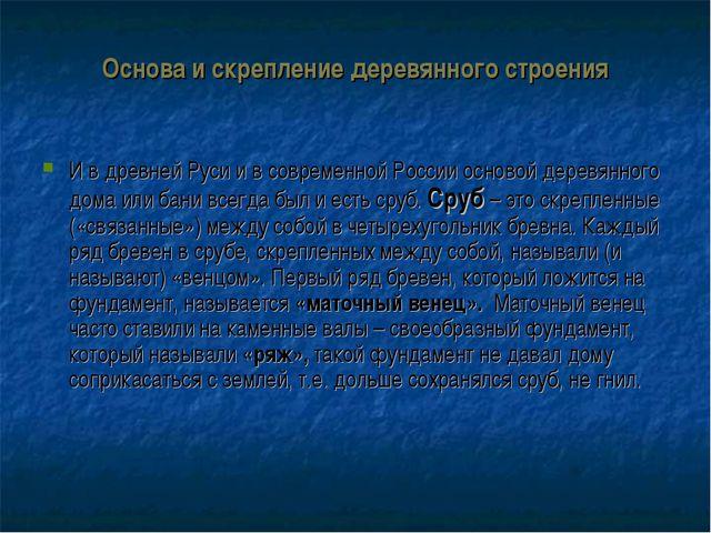 Основа и скрепление деревянного строения И в древней Руси и в современной Рос...