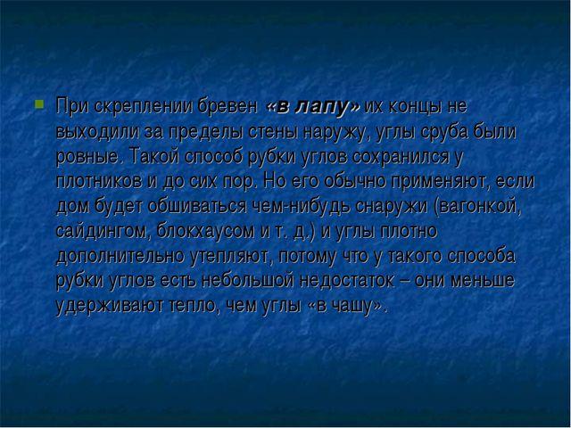 При скреплении бревен «в лапу» их концы не выходили за пределы стены наружу,...