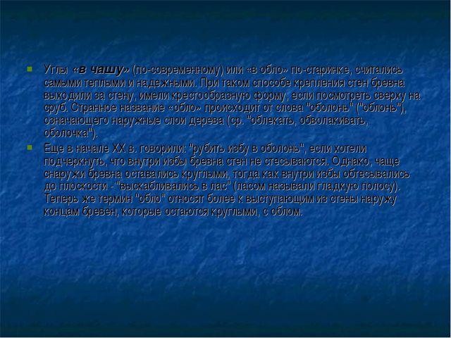 Углы «в чашу» (по-современному) или «в обло» по-старинке, считались самыми те...