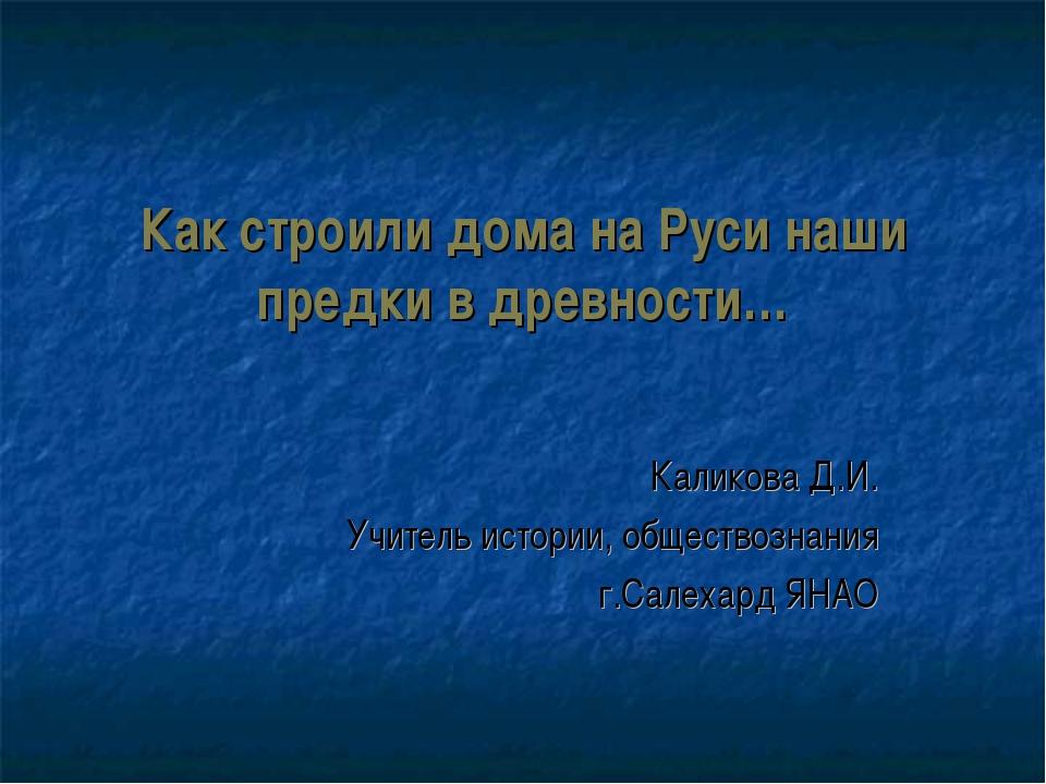 Как строили дома на Руси наши предки в древности… Каликова Д.И. Учитель истор...