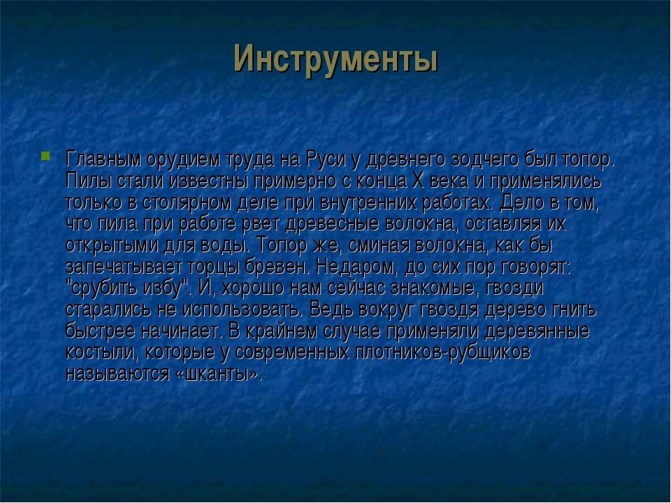 Инструменты Главным орудием труда на Руси у древнего зодчего был топор. Пилы...