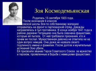 Зоя Космодемьянская Родилась 13 сентября 1923 года. После окончания 9