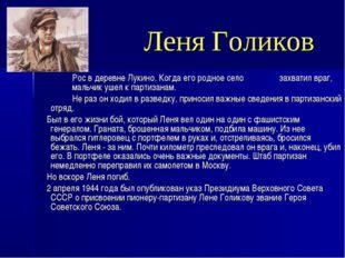 Леня Голиков Рос в деревне Лукино. Когда его родное село захватил враг,