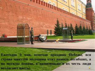 Ежегодно 9 мая, отмечая праздник Победы, вся страна минутой молчания чтит пам