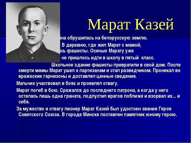 Марат Казей Война обрушилась на белорусскую землю.  В деревню, где жил Ма...