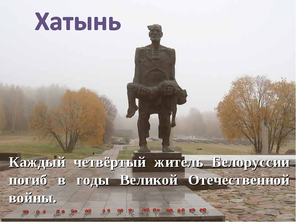 Каждый четвёртый житель Белоруссии погиб в годы Великой Отечественной войны.